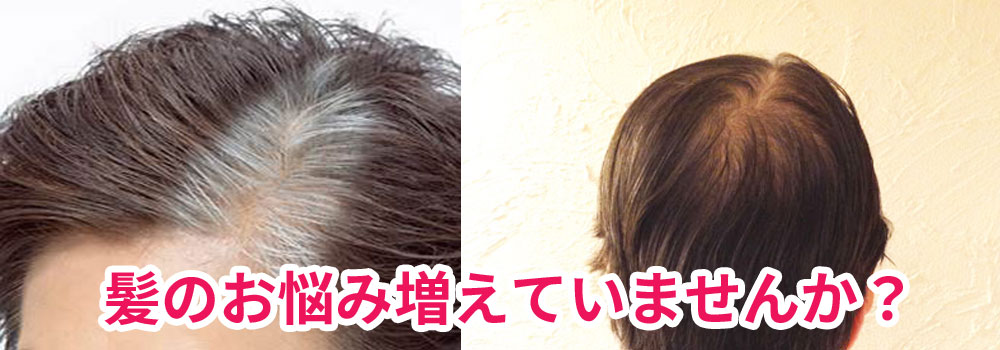 60代以上女性の髪の悩み増えていませんか?