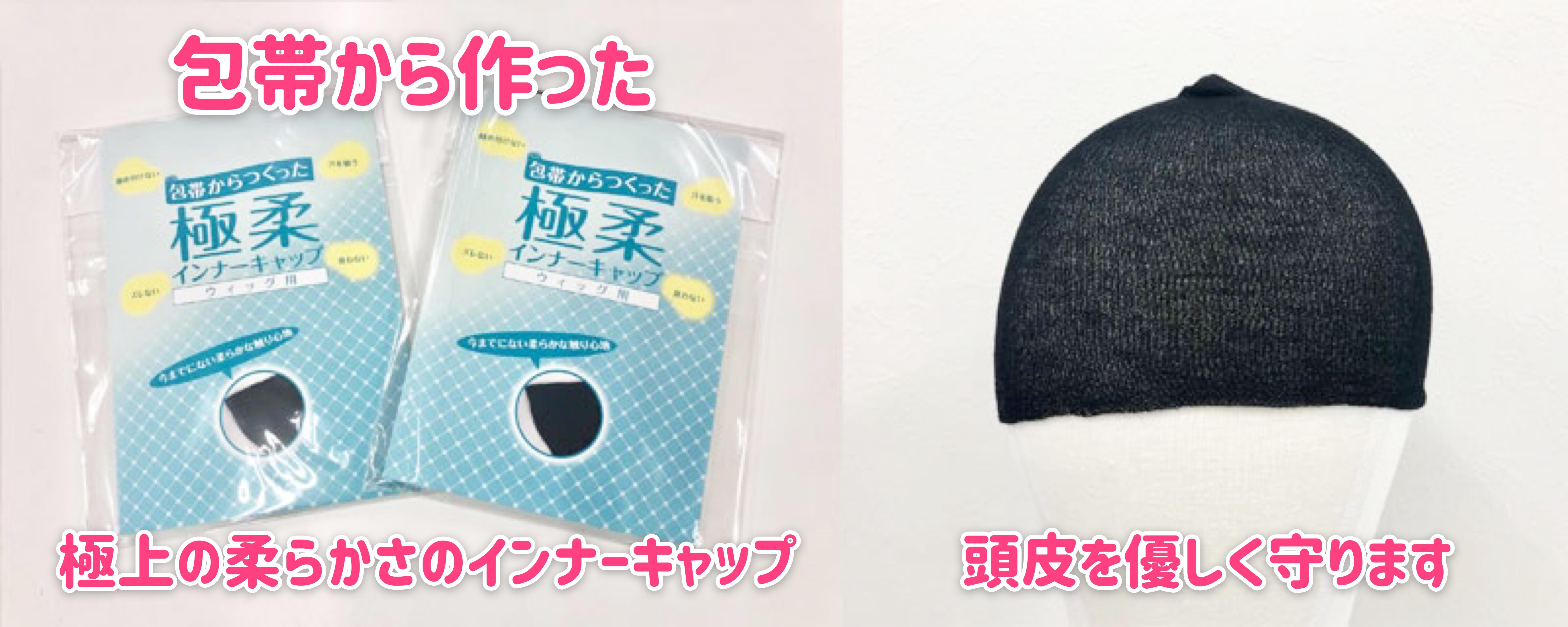 頭皮に優しい包帯でできたインナーキャップ