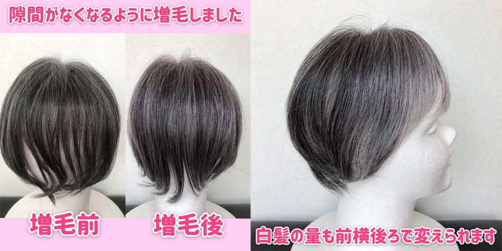 白髪ウィッグは「増毛」で白髪を足すこともできます